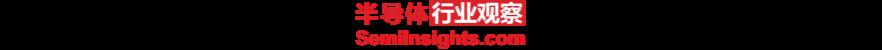 国内芯片技术交流-半导体行业观察- 芯片产业的逆袭好戏正在上演risc-v单片机中文社区(1)